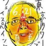 6/21(木)夏至の夜、東京タワーでキャンドルナイトでフェイスペイント出店します