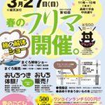 明日3/27(日)はご近所(東長崎駅近く)の商店街のフリマイベントに初参加。マグロ解体や餅つきも。