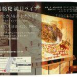 4/15(火)東中野のパオ(ゲル)みたいな最上階のバーでソウマヒカリさんとライブペイント!