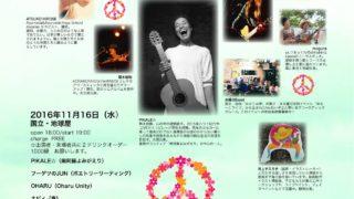 11/16(水)阿蘇から国立地球屋にPIKALE☆がやってくるよ、僕は今年最初で最後のライブペイントで参加!
