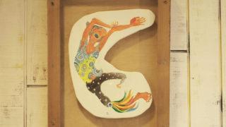 まち中つながる展示会 前半は明日まで。後半は5/25-6/18。東長崎、椎名町、江古田界隈のいろいろなお店で作品展。