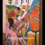 2/10(日)埼玉県ときがわ町でまあるい手作り市、顔はめ記念撮影パネルをライブペイント。