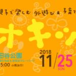 11/18(日)は世田谷公園、11/25(日)は羽根木公園で、子どもの外遊びをテーマにしたイベント「ビオキッズ」に二週連続出店します。今年のテーマは火!