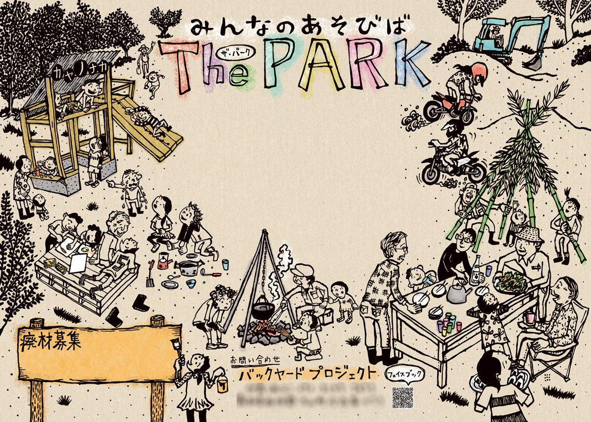 鳥取県大山町のバックヤードプロジェクトのチラシ用イラスト