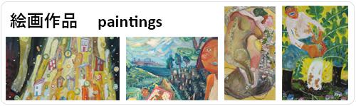 絵画作品 paintings