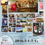 10年住んでいる地元の椎名町・東長崎・千川界隈で開催「第1回まち中つながる展示会」に出展しています。