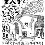 8/8(日)の午後、北池袋くすのき荘で「オレのアタシの聖火台をつくってともそう」工作ワークショップをします