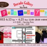 明日6/13から6/21、早稲田のドラードギャラリーで手のひらサイズのアート展に出展します。