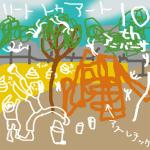 明日とあさって、高円寺ハート・トゥ・アートで10mの絵を描こう