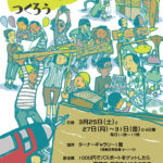 今週末25日(土)から一週間、豊島区と新宿区と中野区のあいだのターナーギャラリーで「春はのんびりこどものまちをつくろう」という小中学生が町を作るイベントを手伝います。