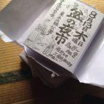 8/13(木)川崎で浮世離れの会、8/22(土)23(日)浦安サンコーポ夏祭りでフェイスペイント!