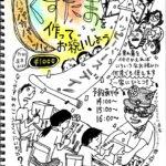 8/6(土)高田馬場で開催のインドアなのにアウトドアなイベントでくす玉作りワークショップします。予約受け付け中!