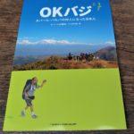 挿絵を担当した書籍「OKバジ ネパール・パルパの村人になった日本人」が発売されます