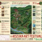 8/4(土)-12(日)南房総のコヅカ・アートフェスティバルに出展します。