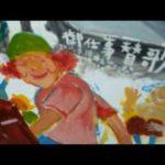 3/20富山で描いてきた絵の動画、と、4/10は高円寺で鯉のぼり持って歩くよ