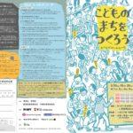 春休みに10日間開催している「こどものまちをつくろう」というイベントのパンフレットを描きました。小中学生、是非おいで。