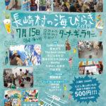 海がないのに海びらき!来週月曜海の日は「長崎村の海びらき」を開催します!地元ミュージシャンの演奏聴いて、食べて飲んで、ギャラリーの大きな壁3面にみんなで海の絵を描くよ。