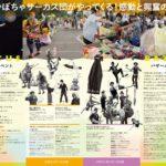 今年も二日間サーカスバザールでサーカス団に変身できる工作ワークショップをします!埼玉県富士見市キラリふじみ