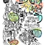 12/11(日)、近所の南長崎はらっぱ公園にて、みんなで大きな旗に絵を描いたり、大きなテントを建てて中で遊ぶよ。参加無料、汚れて良い格好で来てね。