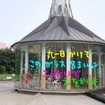 8/22(土)23(日)埼玉の文化会館で大きなガラスにみんなで絵を描くワークショップします。最大200人!幅30m!?